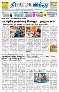 The Hindu Tamil - ஜூன் 20, 2018