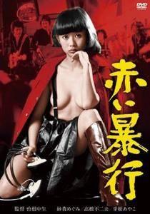 Red Violation (1980)