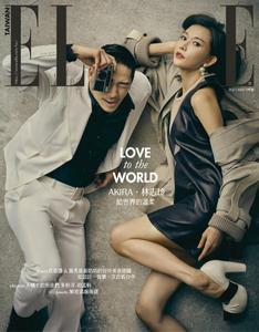 Elle Taiwan 她雜誌 - 五月 2021