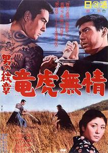 Dragon and Tiger (1966)