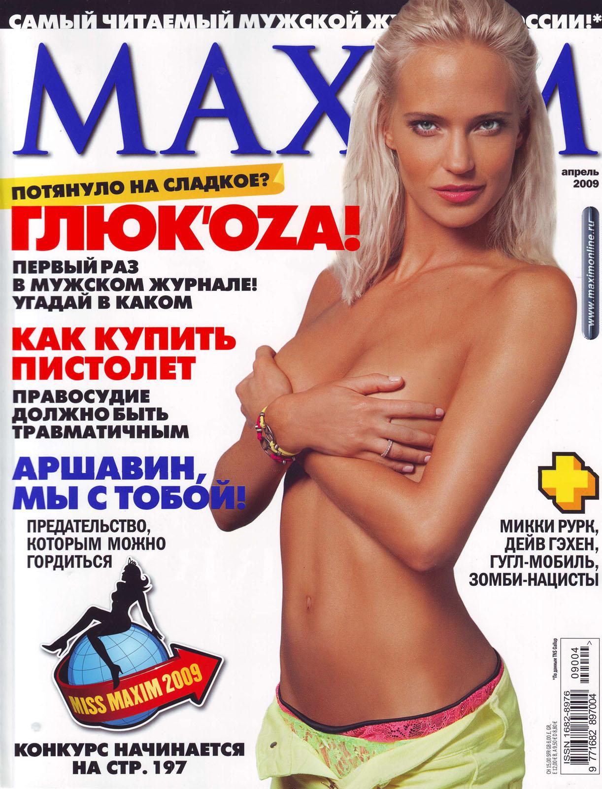 vnutr-artisti-v-eroticheskih-zhurnalah-gornichnuyu-poka