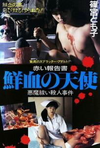 Red Account: My Bloody Angel (1988) Akai Hokokusho: Senketsu no Tenshi