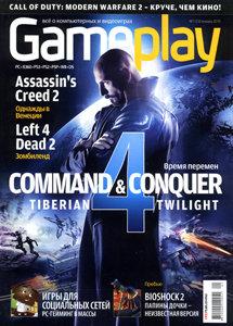 Gameplay - January 2010 (UA)