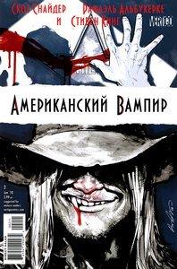 Американский вампир No.02