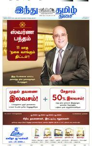 The Hindu Tamil - அக்டோபர் 20, 2018