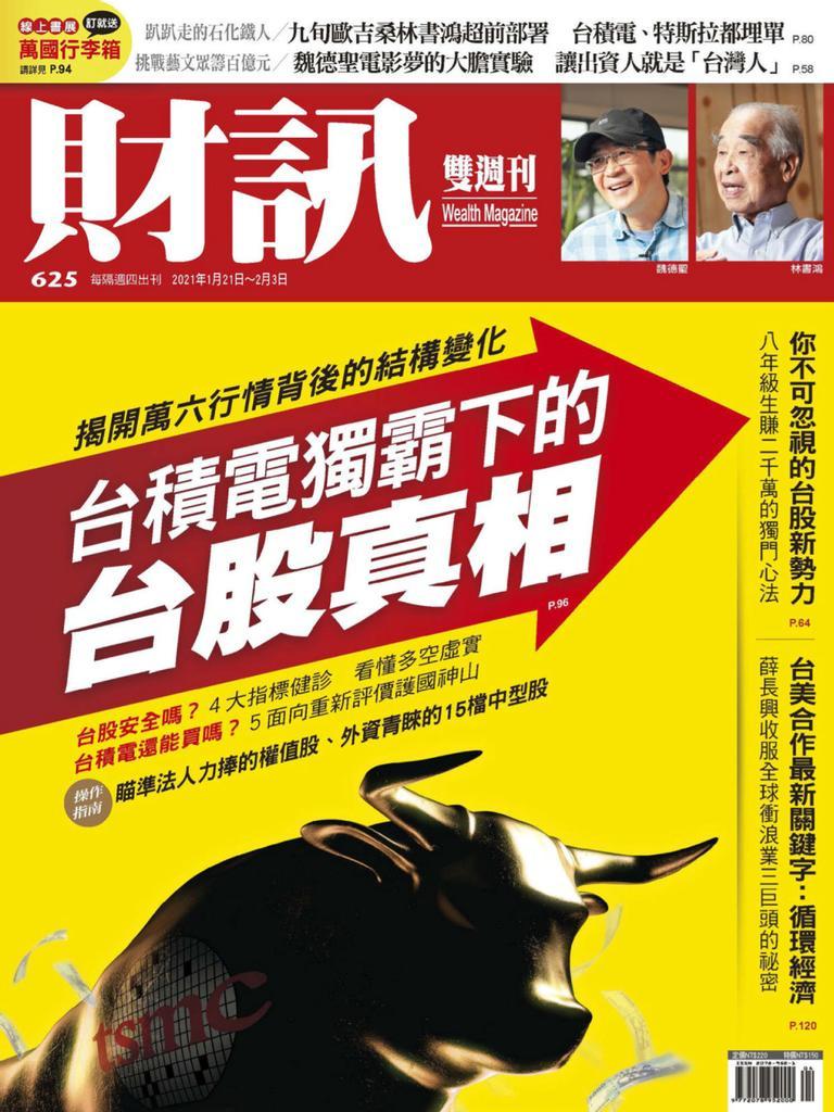 Wealth Magazine 財訊雙週刊 - 21 一月 2021