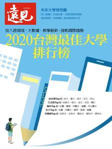 Global Views Monthly Special 遠見雜誌特刊 - 七月 2020