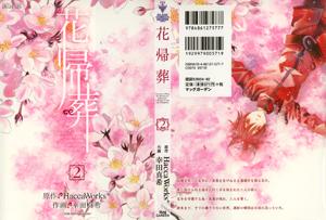 Hanakisou 1-2