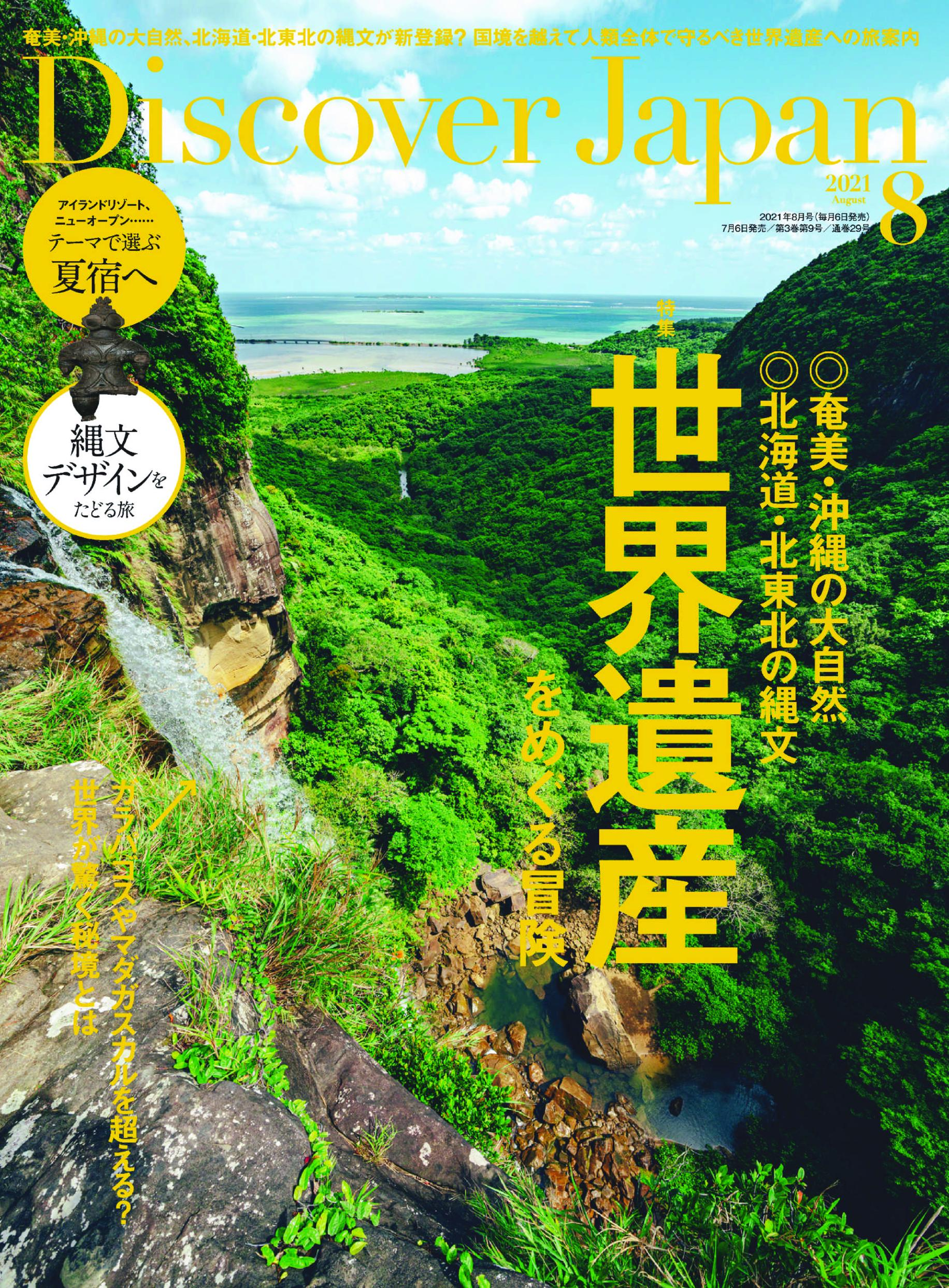 Discover Japan - 7月 2021
