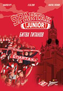 Spartak Junior - 16 Март 2019