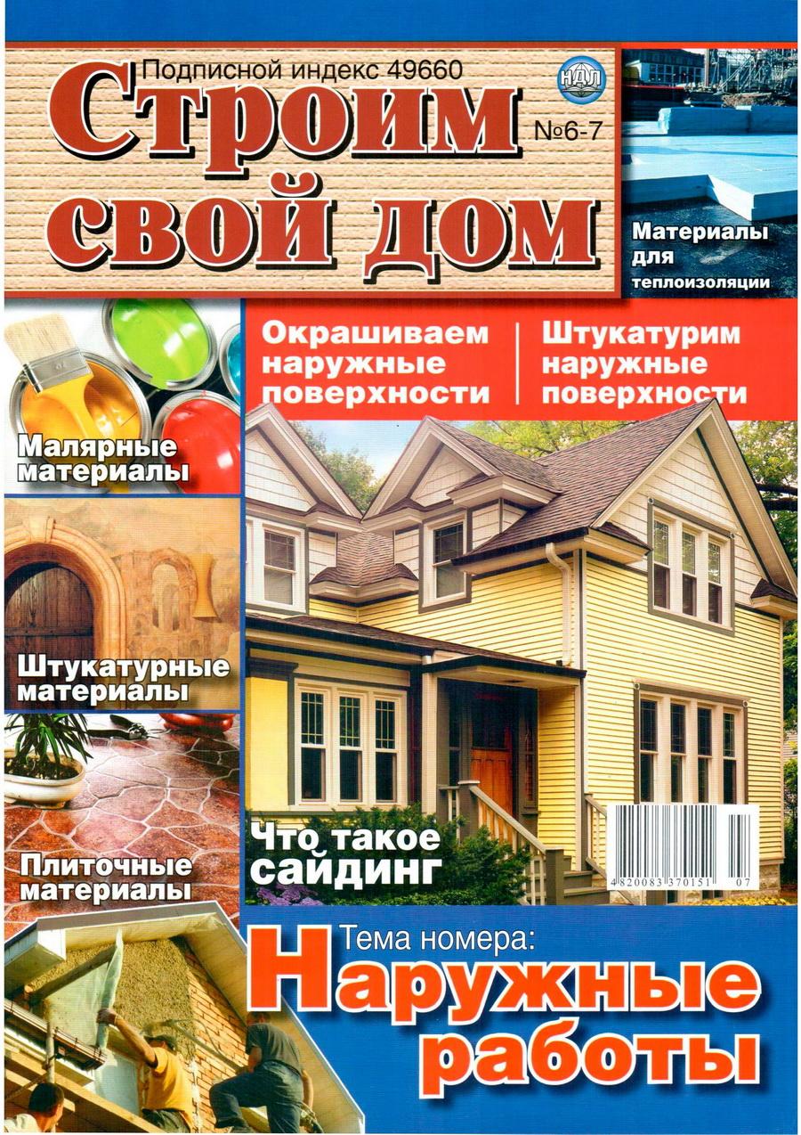 Строим свой дом №6 - 7 (июнь - июль 2011)