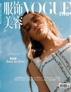 Vogue me - 二月 01, 2017