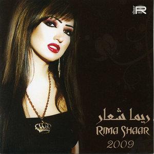 Rima Shaar - Rima Shaar