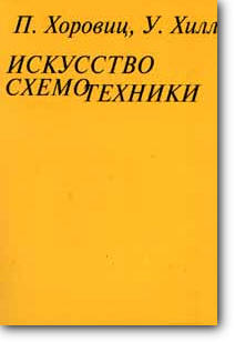 П. Хоровиц, У. Хилл, «Искусство схемотехники»