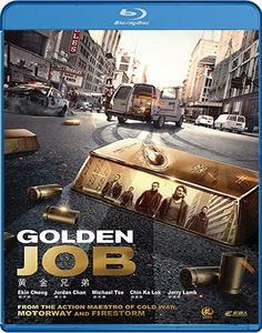 Golden Job / Huang jin xiong di (2018)
