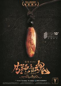 Soul on a String (2016) Pi Sheng Shang De Hun