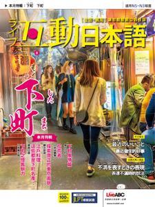 Live Interactive Japanese Magazine 互動日本語 - 七月 2021