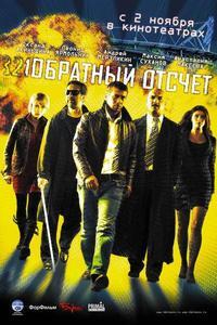 Обратный отсчет | Россия 2006