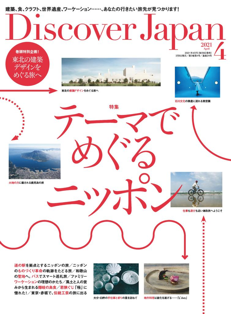 Discover Japan - 4月 2021