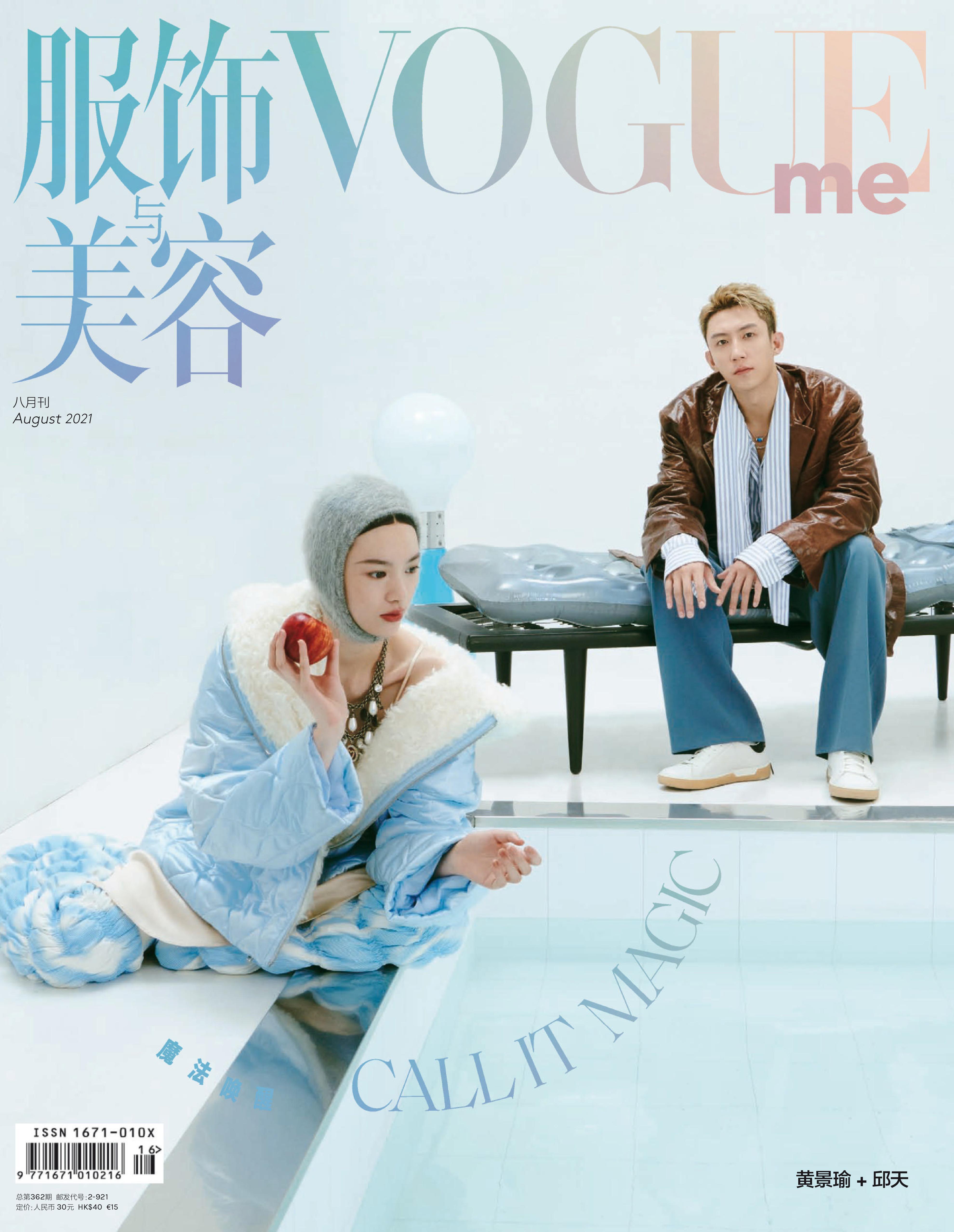 Vogue Me - 九月 2021