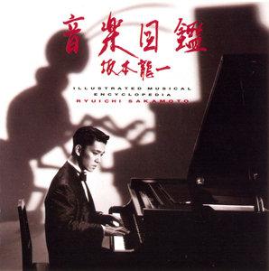 Ryuichi Sakamoto - Illustrated Musical Encyclopedia (1986) [Re-Up]