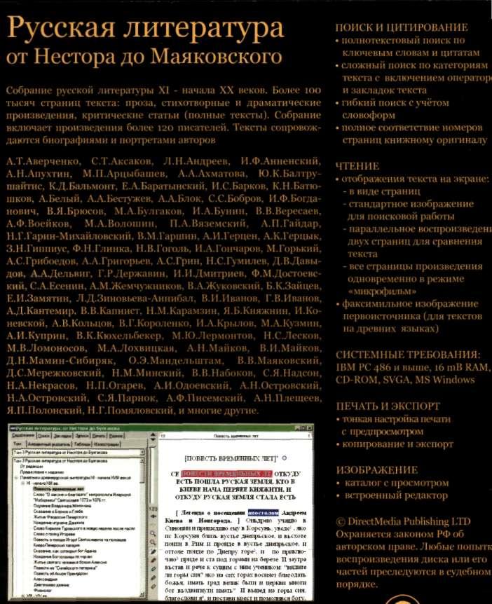 Русская литература от Нестора до Ахматовой