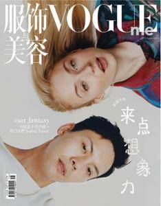 Vogue me - 八月 01, 2017