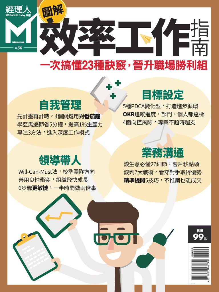 Manager Today Special Issue 經理人. 主題特刊 - 七月 20, 2020