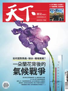 CommonWealth Magazine 天下雜誌 - 七月 17, 2019