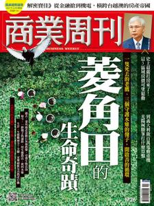 Business Weekly 商業周刊 - 14 十二月 2020