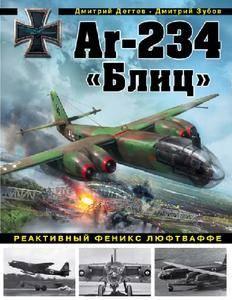 Ar-234 «Блиц». Реактивный феникс люфтваффе (Война и мы. Авиаколлекция)