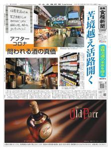 日本食糧新聞 Japan Food Newspaper – 16 7月 2021