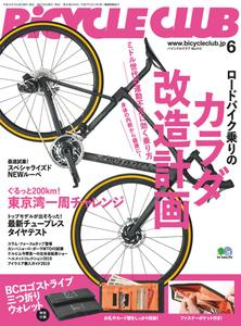 Bicycle Club バイシクルクラブ - 4月 2019
