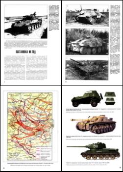 Военная летопись 2003 07 Освобождение Австрии