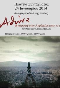 Athens, Return to the Acropolis (1983) Athina, epistrofi stin Akropoli