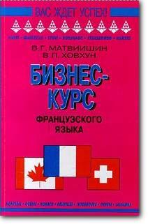 В. Г. Матвиишин, В. П. Ховхун, «Бизнес-курс французского языка»