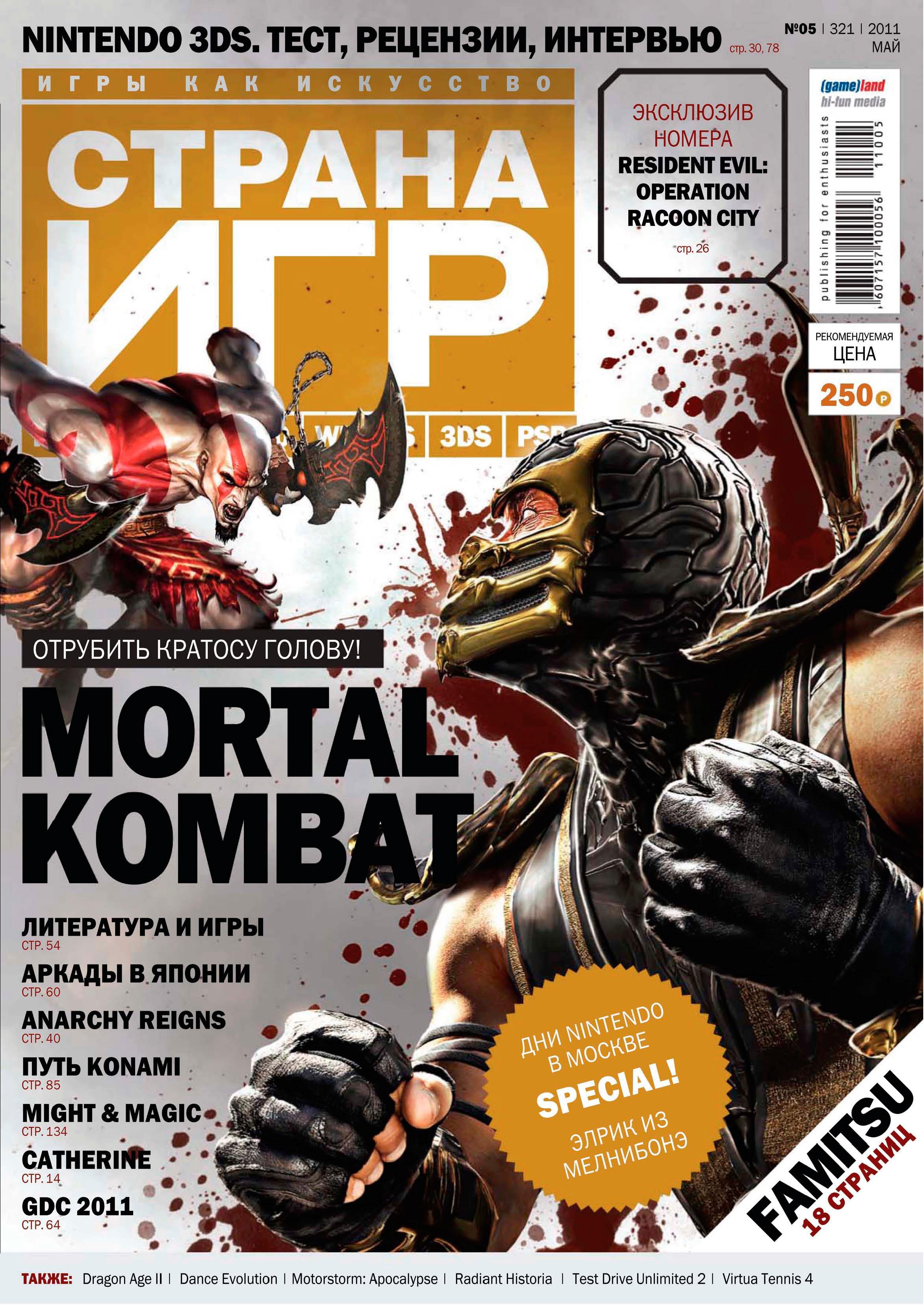 Страна игр №5 (май 2011)