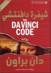 The Da Vinci Code - (Ebook in Arabic)