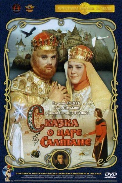 Skazka o tsare Saltane / The Tale of Tsar Saltan (1967)