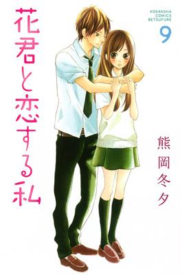 Hana-kun to Koisuru Watashi 1-9