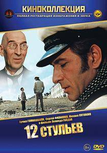 Twelve Chairs (1971) 12 stulev