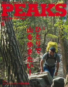 Peaks ピークス - 6月 2016