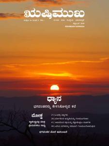 Rishimukh Kannada - ಸೆಪ್ಟೆಂಬರ 2018
