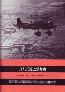 Aichi Navy Type 99 Carrier Dive-Bomber (D3A)