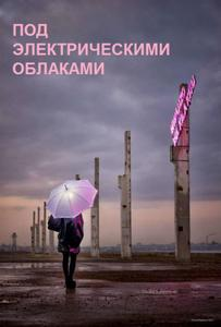 Under Electric Clouds (2015) Pod elektricheskimi oblakami