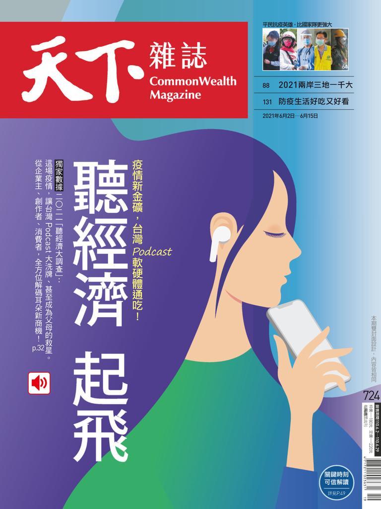 CommonWealth Magazine 天下雜誌 - 六月 02, 2021