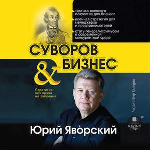«Суворов & бизнес» by Юрий Яворский