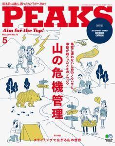 Peaks ピークス - 5月 2016