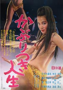 Front Row Life (1968) Kaburitsuki jinsei