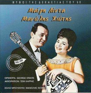Manolis Hiotis & Mary Linda - Unknown American Recordings from 1965-66 (1984)